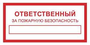 Знак </br>ответственный за ПБ