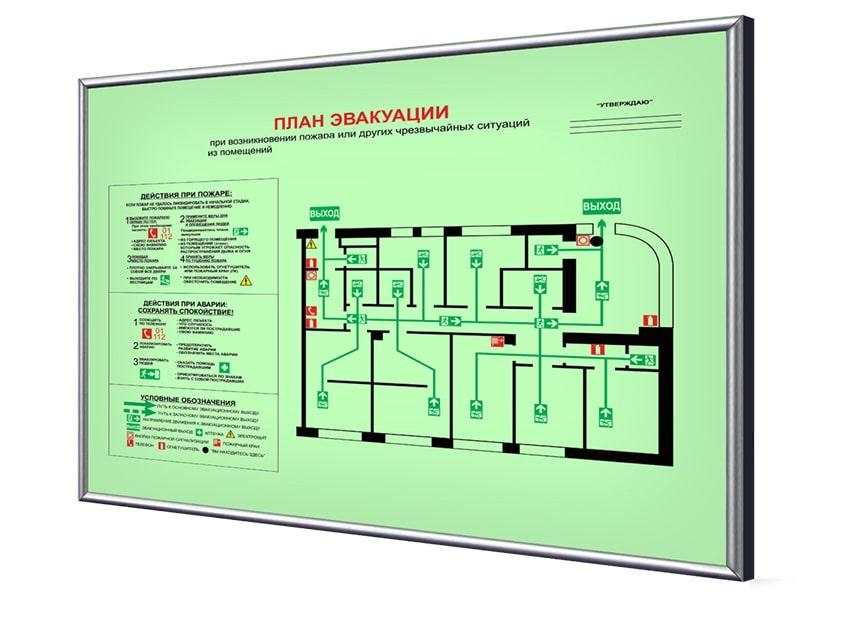 Разработка и изготовление плана эвакуации при пожаре. Цена от 1400 рублей. Лицензированная кампания. Передовое полиграфическое оборудование!