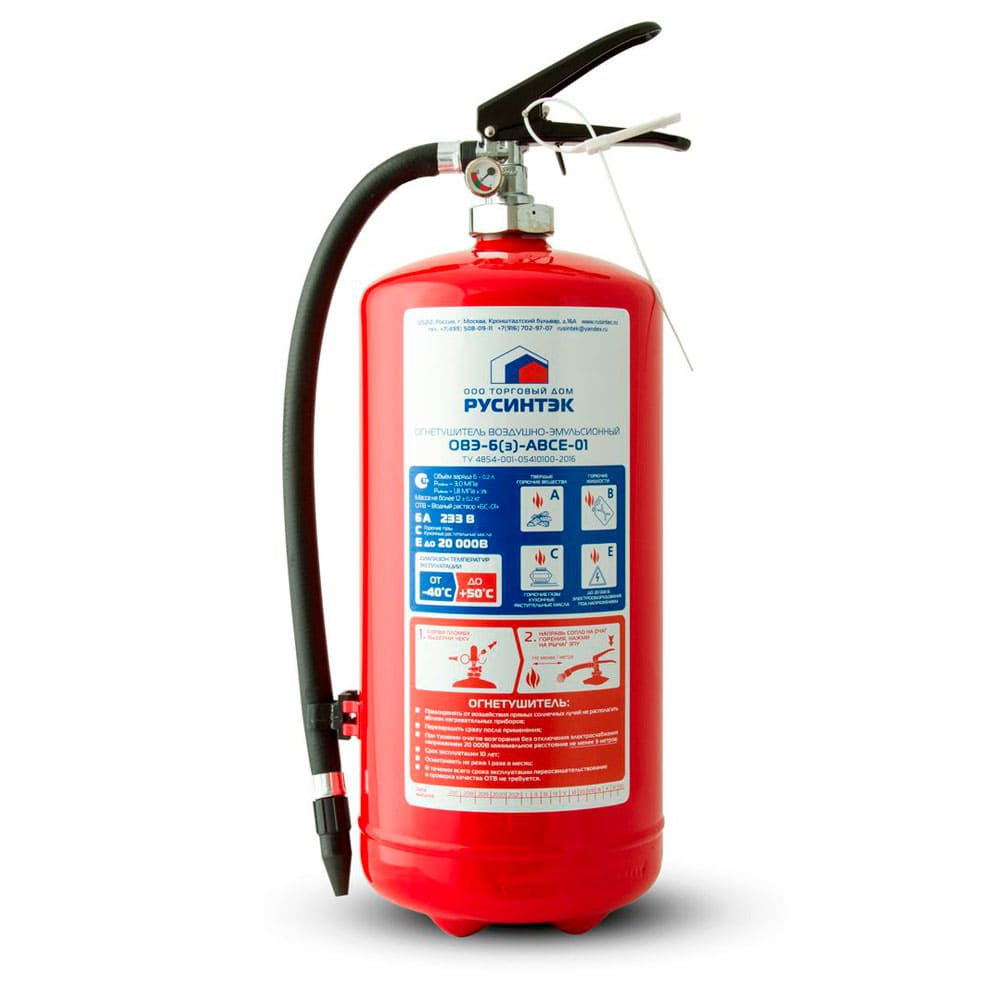 Огнетушитель воздушно эмульсионный ОВЭ - 6 для дома и офиса