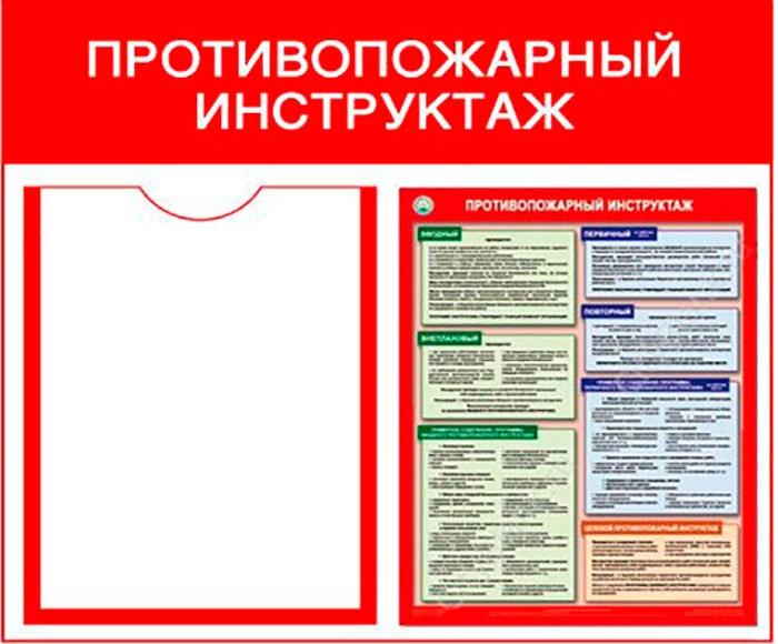 Стенд пожарной безопасности Противопожарный инструктаж