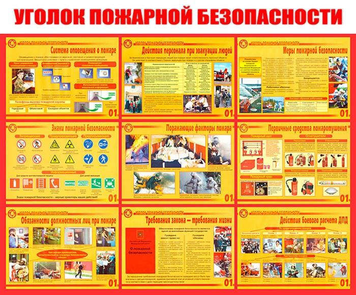 Уголок пожарная безопасность 9 плакатов