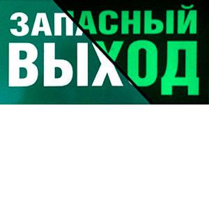Эвакуационный знак  Указатель запасного выхода ФЭС E 23