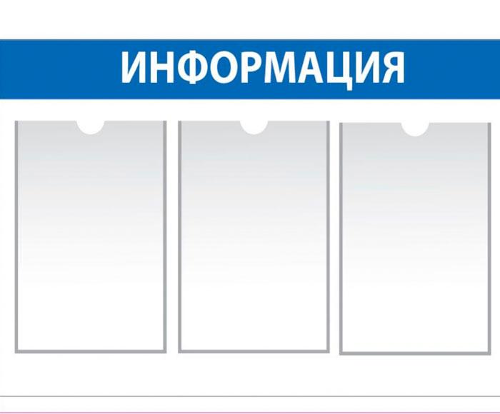 Информационный стенд 3 кармана