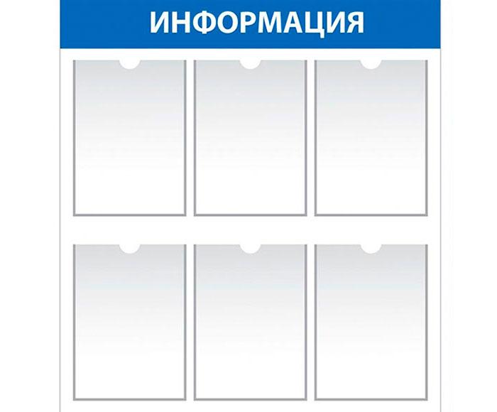 Информационный стенд 6 карманов