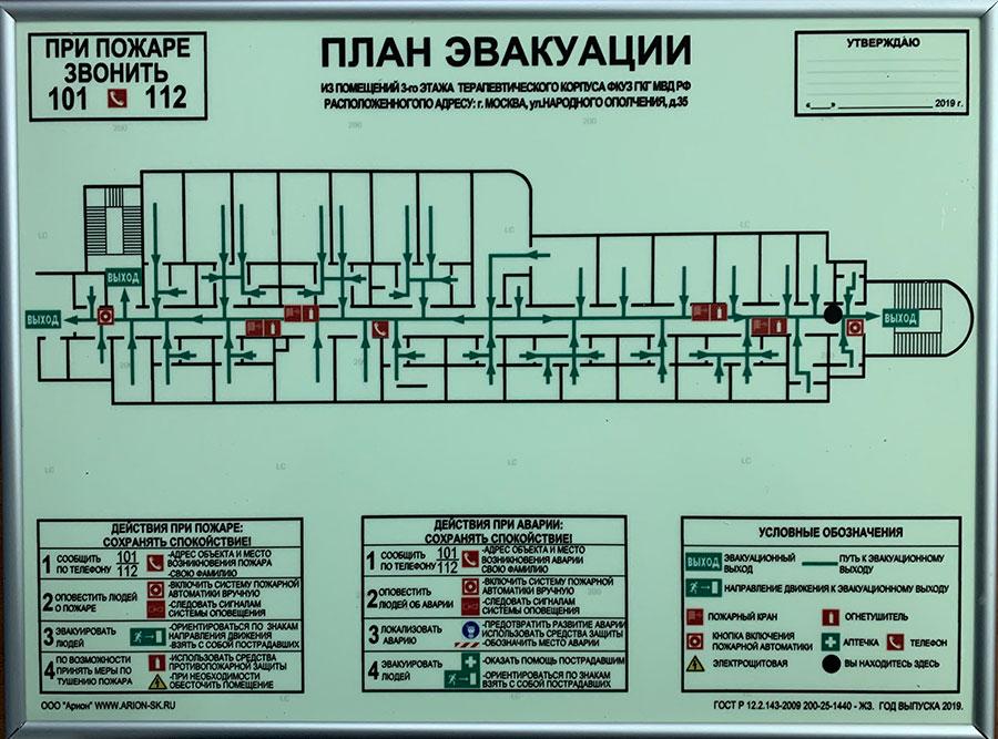 План эвакуации Антивандальный формат А2