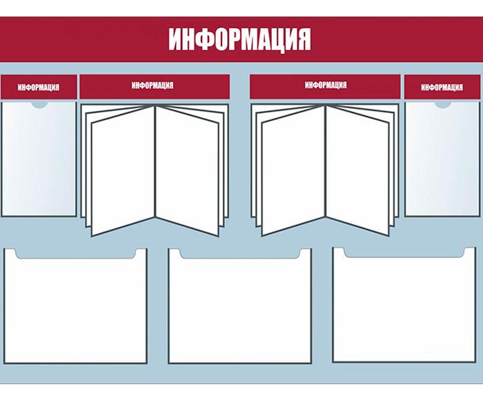 Информационный стенд 5 карманов + 2 перекидные системы