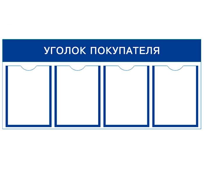Стенд Уголок покупателя 4 кармана