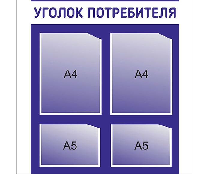 Стенд Уголок потребителя 4 кармана