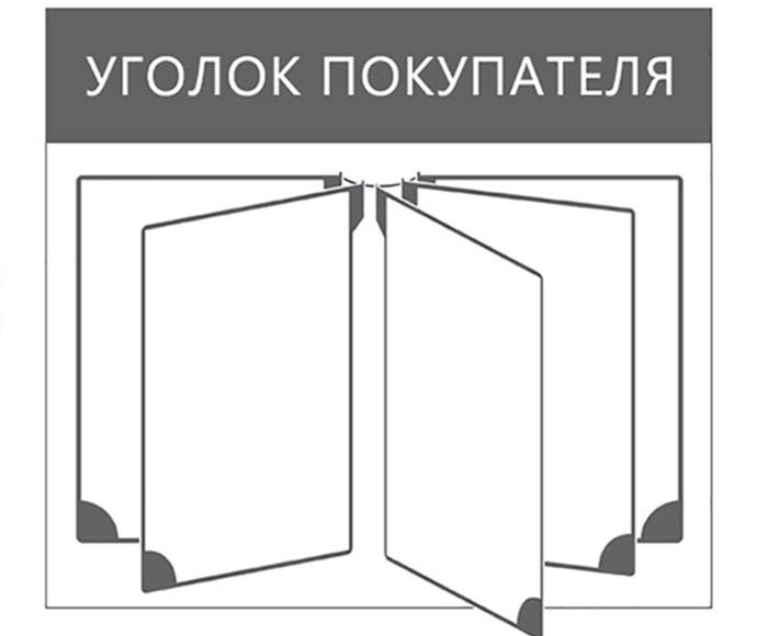 Стенд Уголок покупателя перекидная система