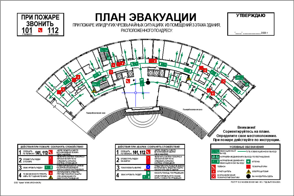 Разработка макета плана эвакуации
