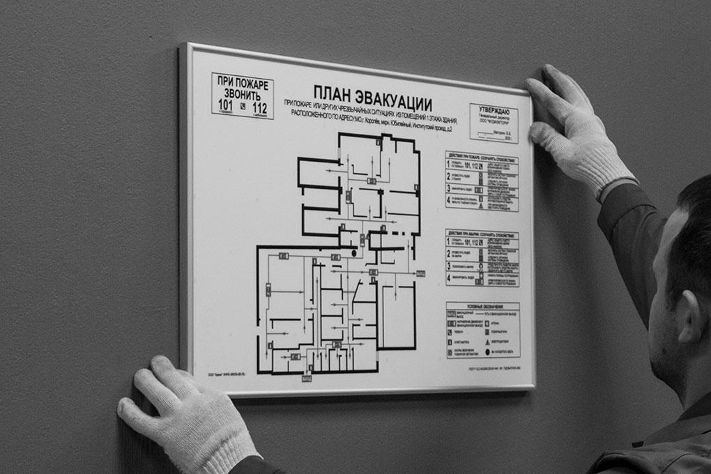 Монтаж плана эвакуации