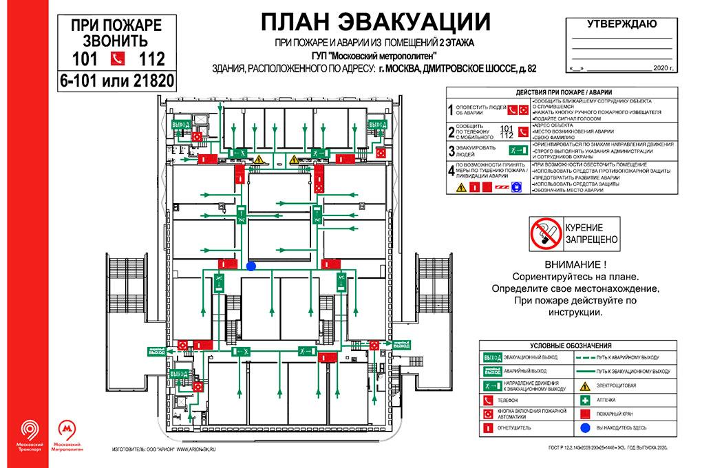 Разработка макета фотолюминесцентного плана эвакуации