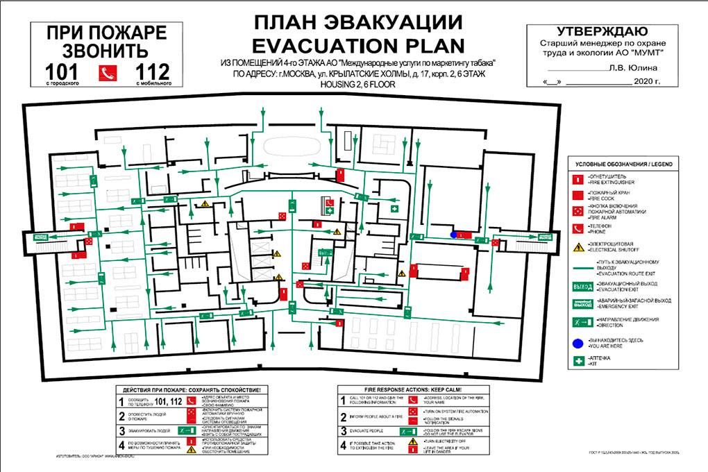 Разработка макета плана эвакуации по гост