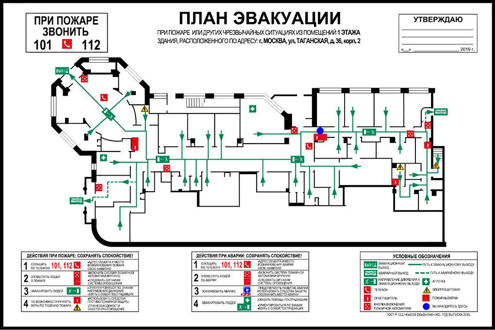 Проект схемы эвакуации
