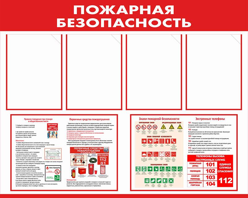 Стенд пожарный информационный с карманами // 100х80см // №2