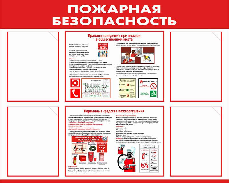 Стенд пожарной безопасности информационный с карманами // 100х80см // №3