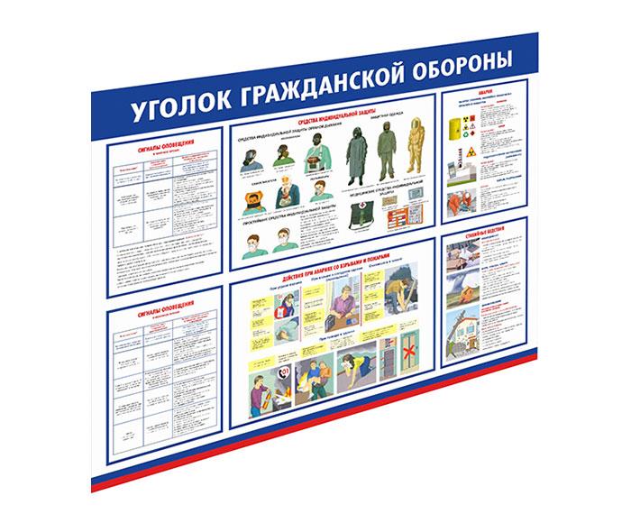Стенд «ГО и ЧС» // 100х80см // №12
