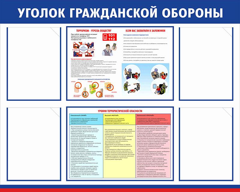 Стенд уголок ГО и ЧС  // 100х80см // №3