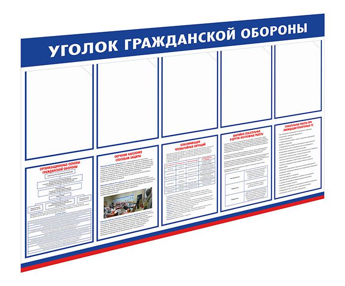 Стенд «ГО и ЧС» // 120х80см // №6