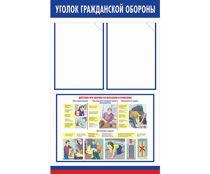 Стенд уголок ГО и ЧС  // 50х80см // №1