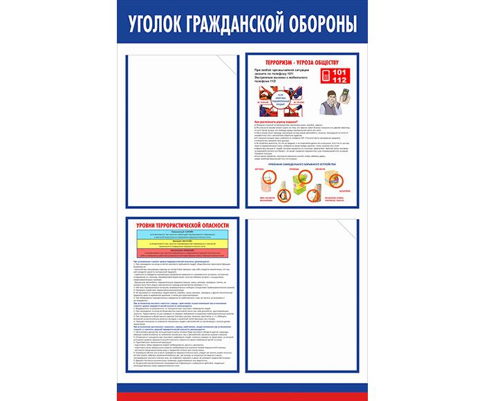 Стенд уголок ГО и ЧС  // 50х80см // №4