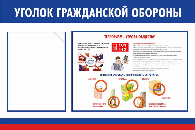 Стенд уголок ГО и ЧС  // 75х50см // №4