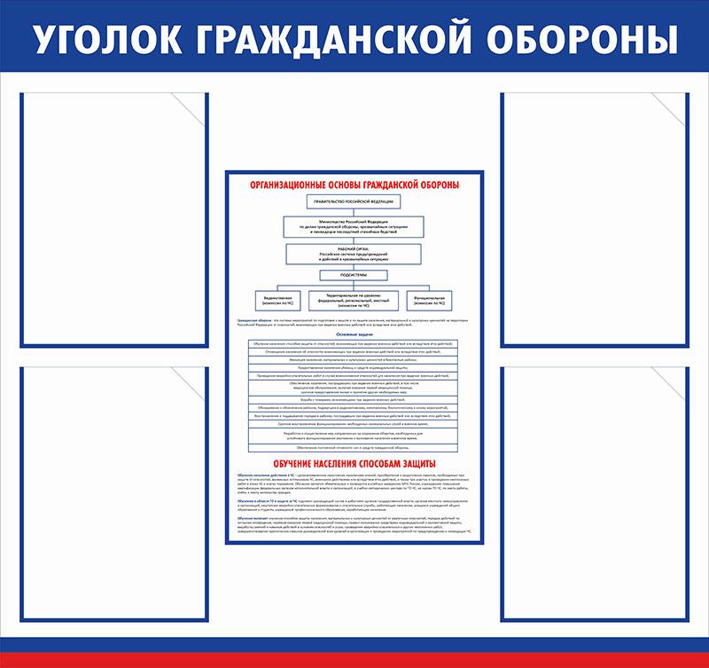Стенд уголок ГО и ЧС  // 85х80см // №2
