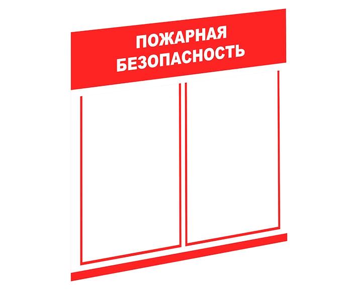 Стенд «Пожарная безопасность» // 50х45см // №4
