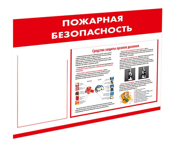 Стенд «Пожарная безопасность» // 75х50см // №4