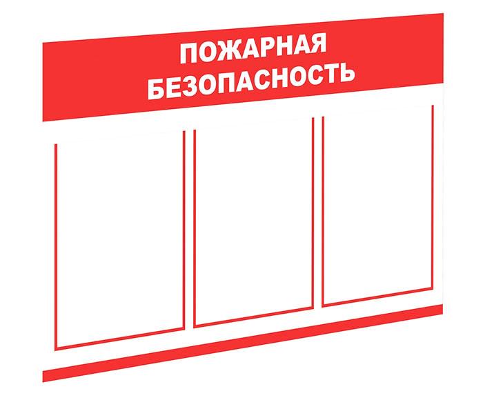 Стенд «Пожарная безопасность» // 75х50см // №3