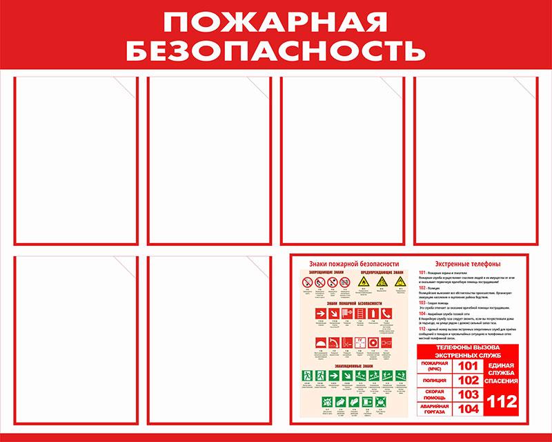 Стенд противопожарный информационный с карманами // 100х80см // №10