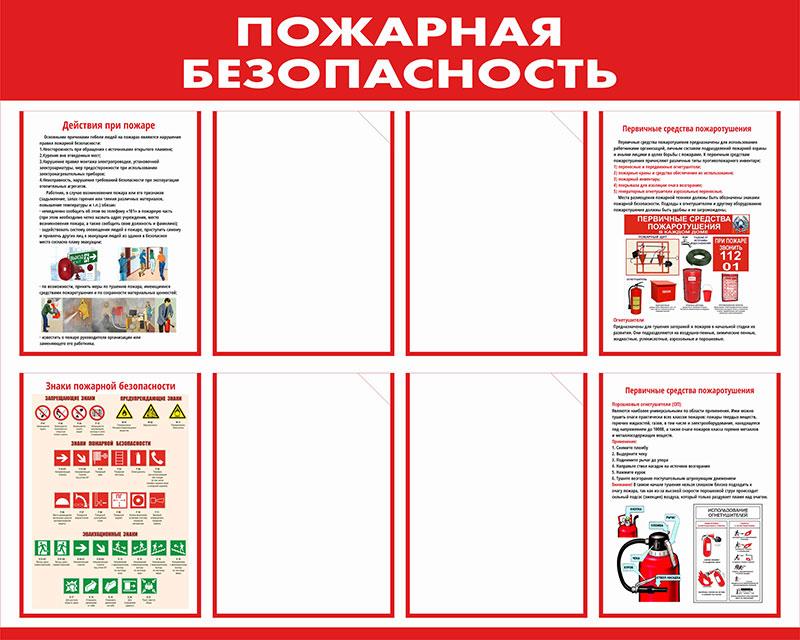 Стенд пожарный информационный с карманами // 100х80см // №11