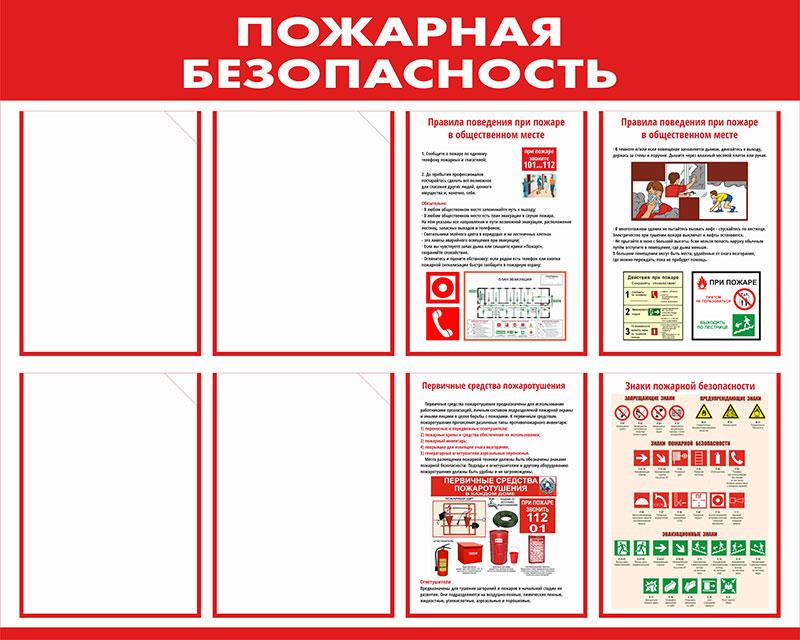 Стенд пожарной безопасности информационный с карманами // 100х80см // №12