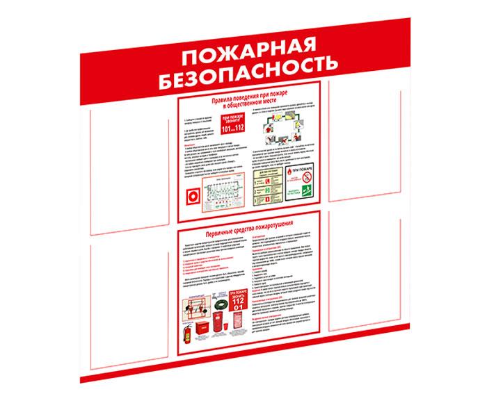 Стенд «Пожарная безопасность» // 100х80см // №3