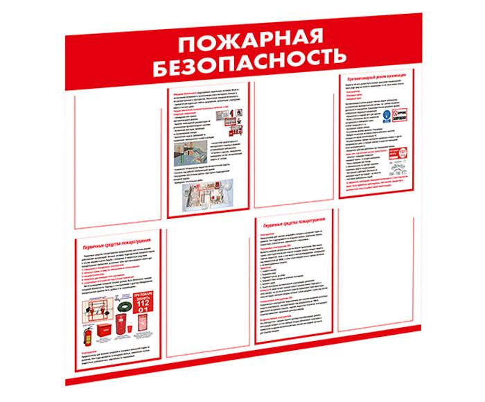 Стенд «Пожарная безопасность» // 100х80см // №5