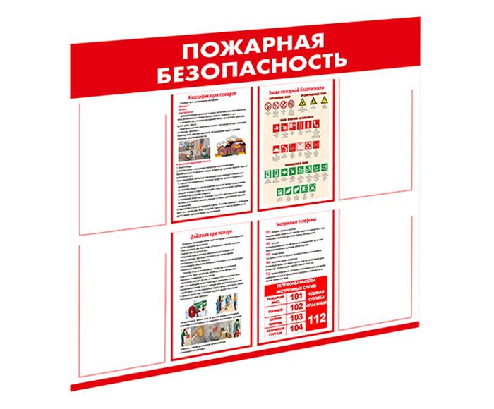 Стенд «Пожарная безопасность» // 100х80см // №6