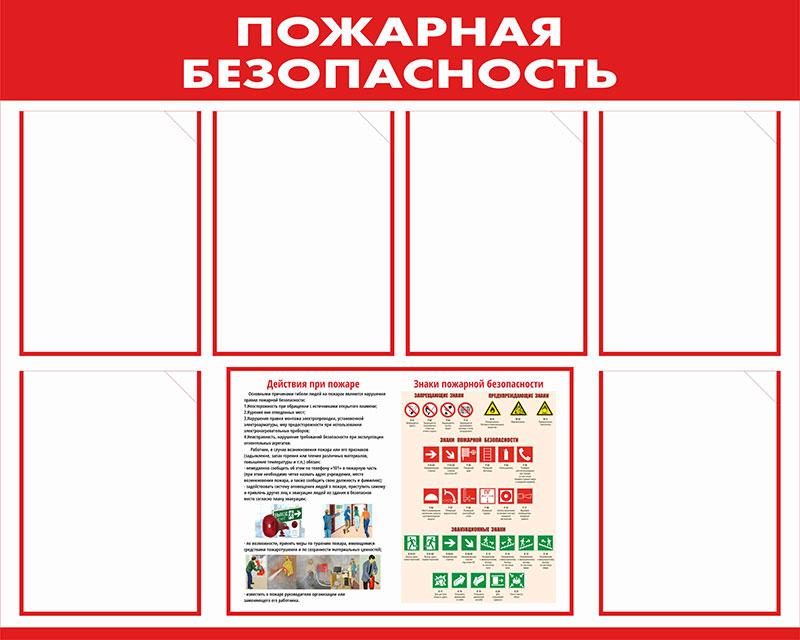 Стенд пожарной безопасности информационный с карманами // 100х80см // №8