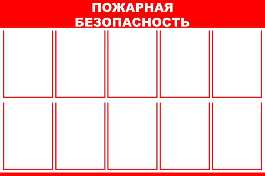 Стенд пожарной безопасности с карманами // 120х80см // №2