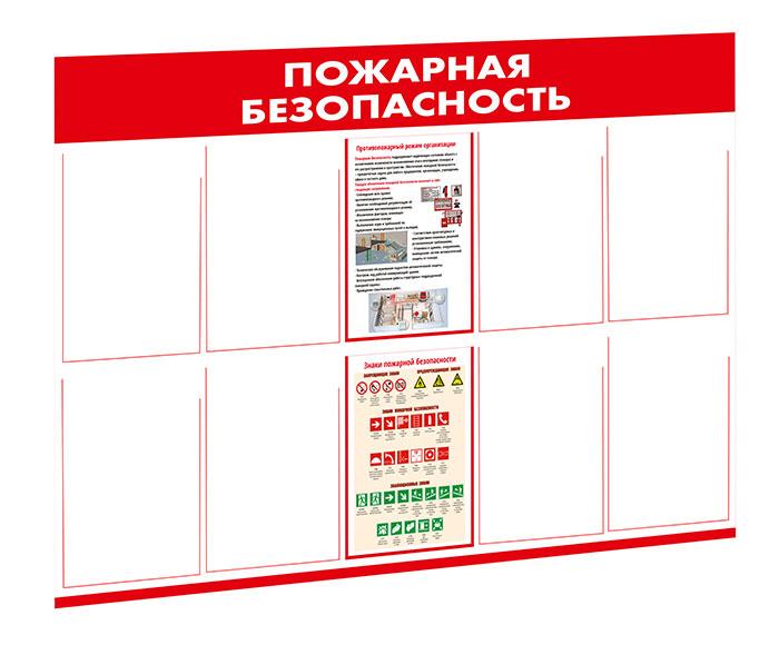 Стенд «Пожарная безопасность» // 120х80см // №3