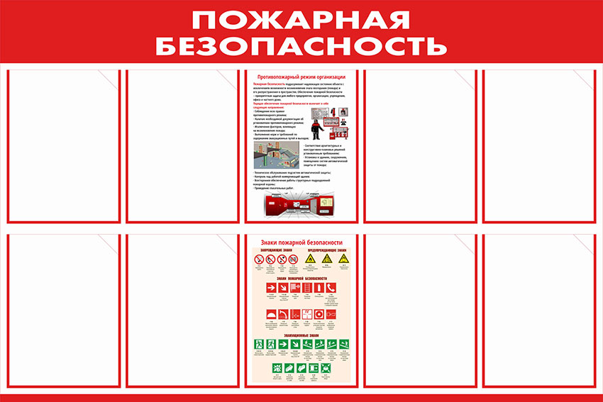 Стенд пожарной безопасности информационный с карманами // 120х80см // №3