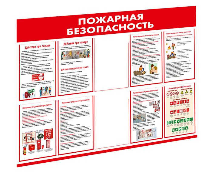 Стенд «Пожарная безопасность» // 120х80см // №4