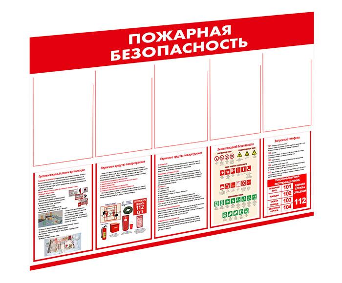 Стенд «Пожарная безопасность» // 120х80см // №5