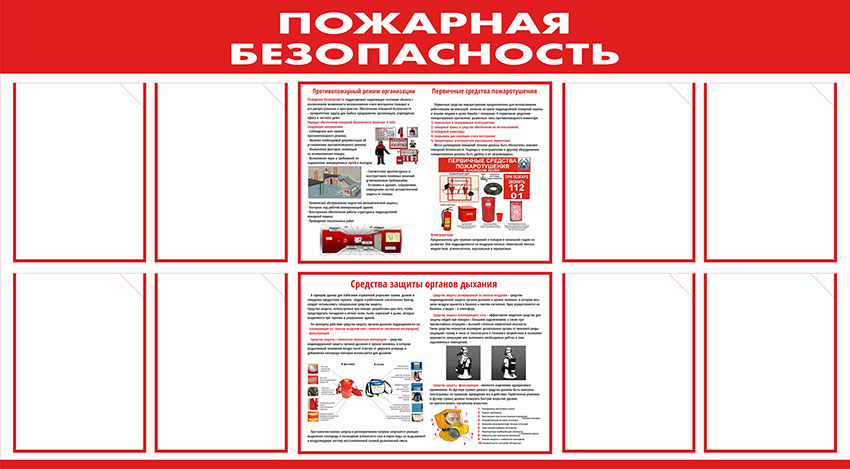 Стенд пожарной безопасности информационный с карманами // 145х80см // №2