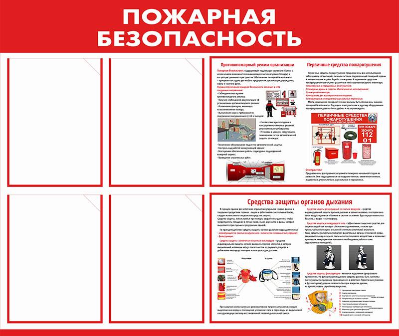 Стенд пожарной безопасности информационный с карманами // 95х80см // №1