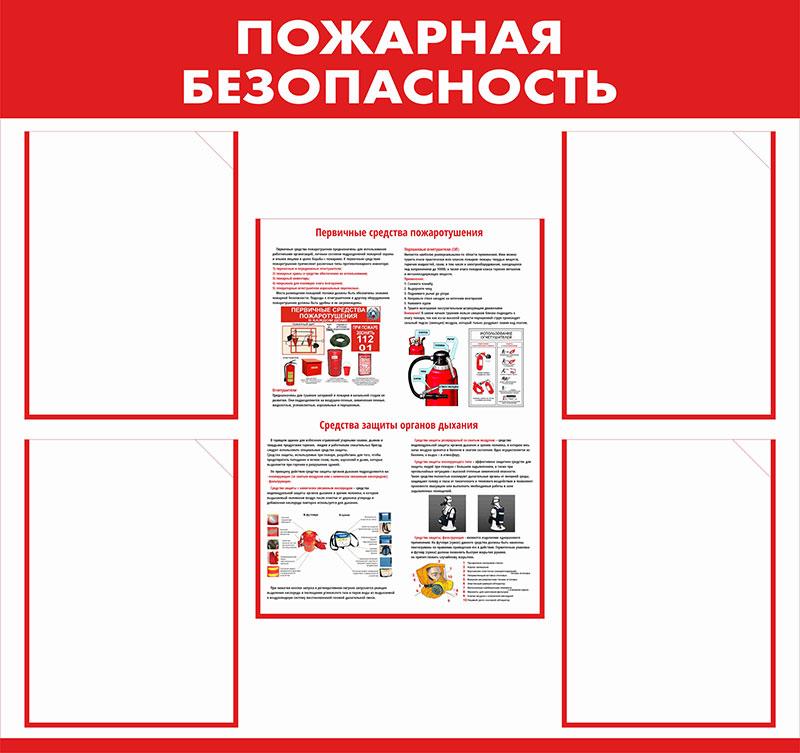 Стенд пожарной безопасности информационный с карманами // 85х80см // №2