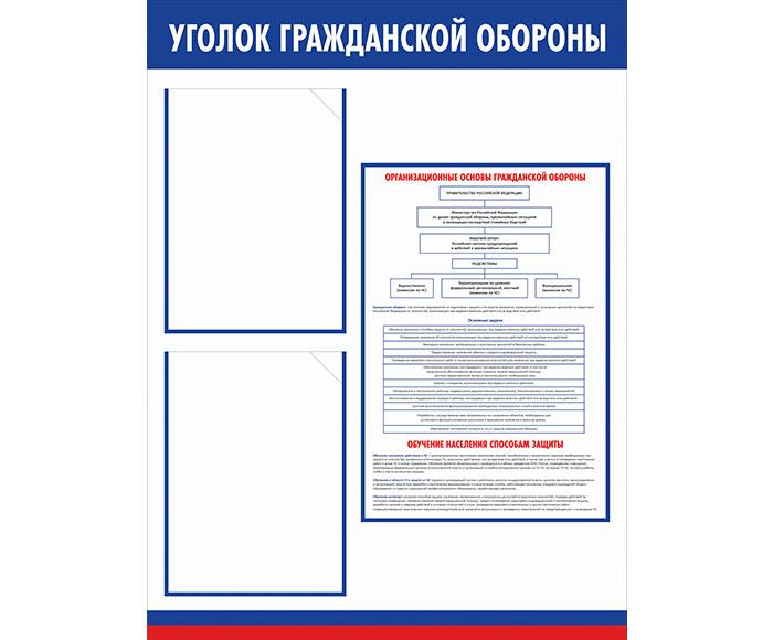 Стенд уголок ГО и ЧС  // 60х80см // №1