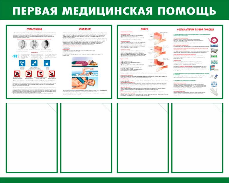 Стенд медицинский информационный // 100х80см // №1