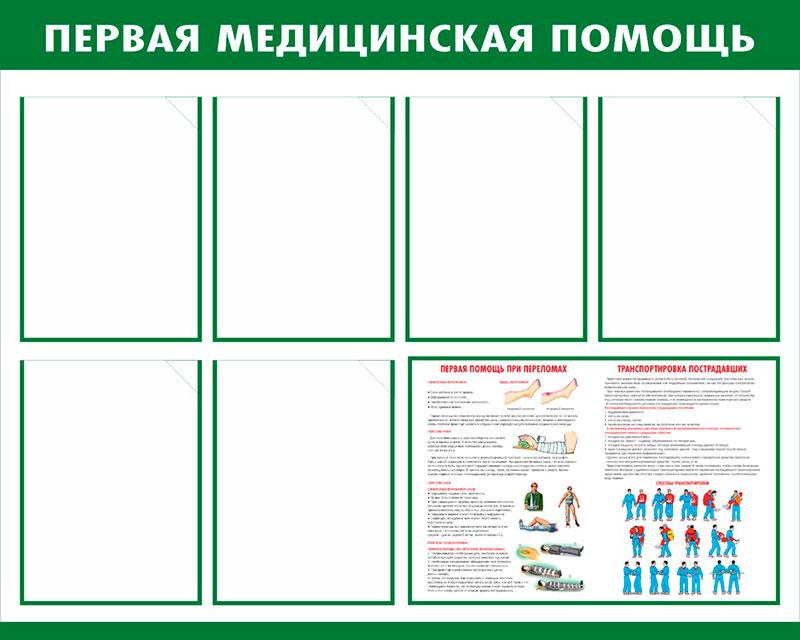 Стенд медицинский // 100х80см // №10