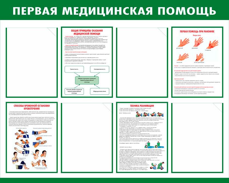 Стенд медицинский // 100х80см // №5