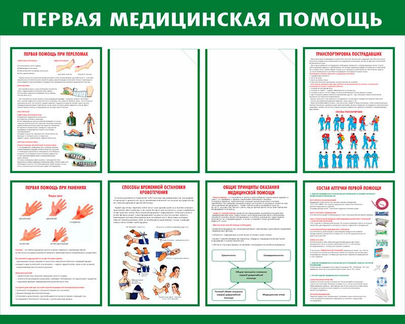 Стенд медицинский информационный // 100х80см // №7